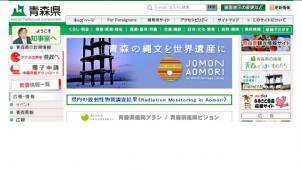 青森県、省エネ住宅ガイドラインを策定