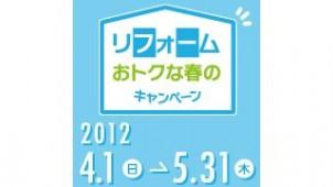 大和ハウス工業、春のリフォームキャンペーン開催