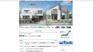 新昭和、注文住宅「ウイザースホーム」特典付きフェア開催