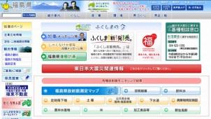 福島製材品、「健康影響なし」 県が測定結果公表