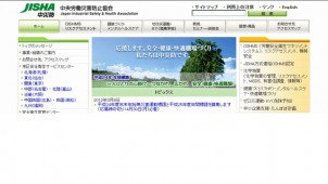 除染業務に必要な人材教育研修 東京、仙台で実施