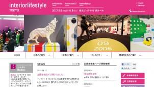 「インテリア ライフスタイル」を6月に東京で開催