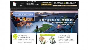 「屋上庭園+外張り断熱」の木造住宅を坪45.8万円で発売