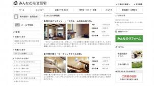 注文住宅に特化したライフスタイル提案サイトを開設
