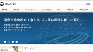 地盤ネット、WEB上で地盤改良工事の要否確認サービス