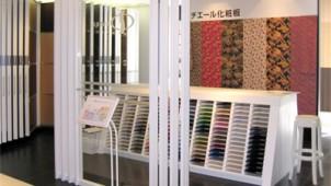 アイカ工業、名古屋ショールームをリニューアル