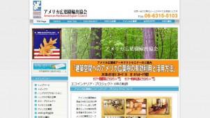 AHEC、アメリカ広葉樹の有効活用セミナー