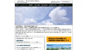 東京共同住宅協会、オンライン賃貸経営セミナー