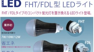 FHT/FDL型蛍光灯をLEDに簡単置き換え