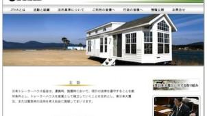 被災地で居住用トレーラーハウスに50万円補助