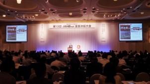 ジャーブネット、「安心安全」「環境配慮」を強化