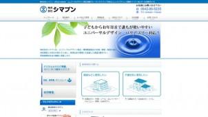 シマブン、住宅設備UD商品サイトを開設