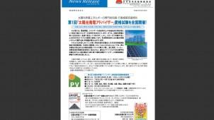 「太陽光発電アドバイザー」資格試験を開催
