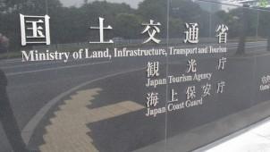 「土地基本法等の一部を改正する法律」施行に伴う関係政令を整備
