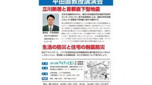 講演会「首都圏直下型地震の起きるしくみ」