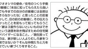 工務店経営 失敗の研究「お金の話」編