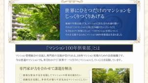ヤシマ工業、老朽化マンション支援ネットワーク創設