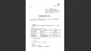 住生活G、代表執行役の異動を発表