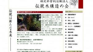 「実務で使える木構造計算講習会」を東京で開催