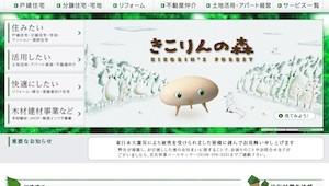 東松島市の「木化都市」実現に向け協力、住林