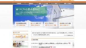 ジャパン建材フェア、2日間で2万3000人超来場