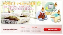 家財保険申込時の手間軽減する新機能 HOME'S