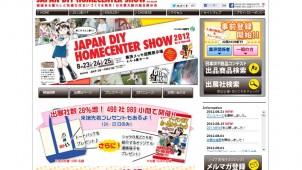 「DIYホームセンターショー2012」千葉で開催