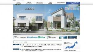 新昭和、さいたま市にモデルハウスを開設