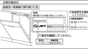 LIXIL、一部ビルトイン食器洗い乾燥機で点検・修理