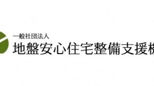 地盤機構、地盤技術向上に向けた講習会を横浜で開催