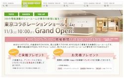 TDY3社のコラボショールームを新宿に開設