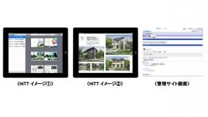 桧家グループ、iPad専用営業ソフトの活用開始