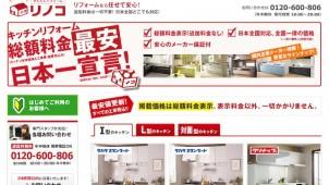 リフォーム販売サイトがキッチンページ新設