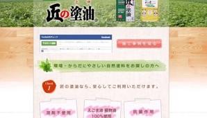 自然塗料「匠の塗油」の情報サイトを開設