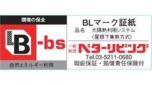 環境創機「そよ風」がBL-bs商品認定