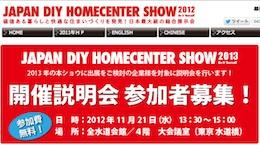 DIYショー2013の開催説明会を実施
