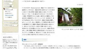 長野・東京で11月に「B.A.U.会議in日本」
