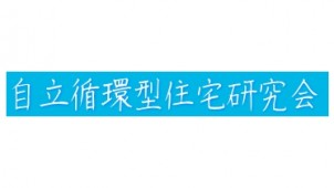 大阪で「自立研フォーラム」 エコハウスの独自プレゼンツールの解説も