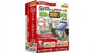 家づくりの参考書が付いた一般向け住宅デザインソフト