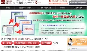 1回の作業で複数の不動産サイトへの物件登録を実現