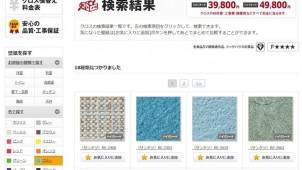 リノコ、定額リフォームの壁紙種類を増強