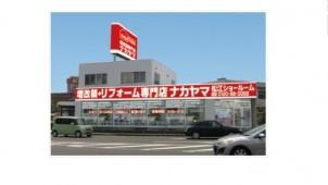 リフォームのナカヤマ、松江に112拠点目のショールーム