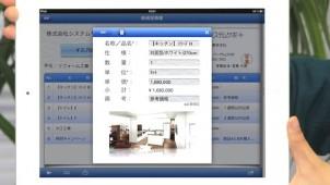 オフラインで簡単に見積作成できるiPadアプリ