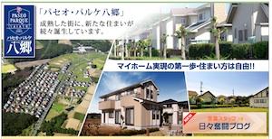 建売にもう1区画、菜園用宅地のお得なセット販売