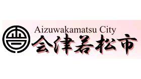 会津若松市で「電力消費測定器」設置モニター募集