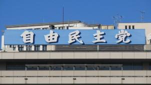 「安心R住宅」に優遇税制 与党税制改正大綱が決定