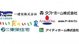 飯田グループホールディングスが11月1日付で発足