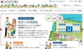 横浜市がハウスクエア内で省エネ住宅イベント
