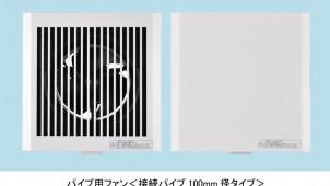 三菱電機、低騒音のパイプ用ファン新商品を発売