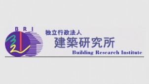 建築研究所、13年度の交流研究員を募集